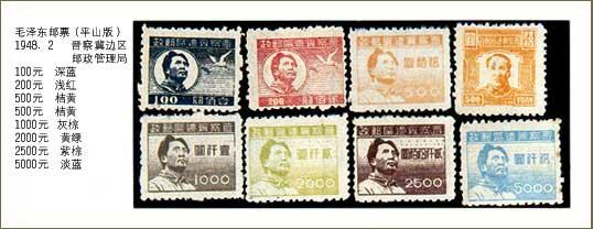 毛泽东邮票(1948.2平山版)