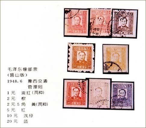 毛泽东邮票(1948.6鲁山版)