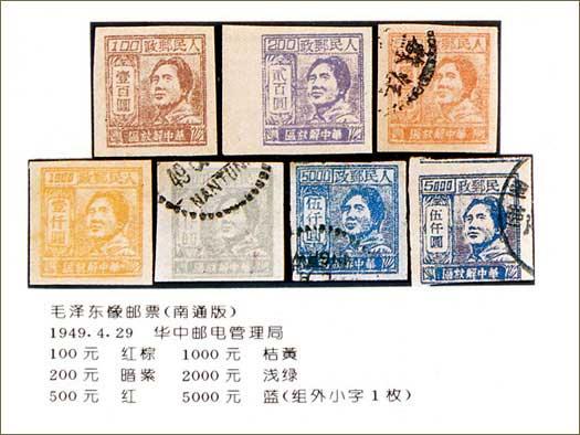 毛泽东邮票(1949.4南通版)