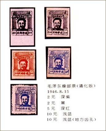 毛泽东邮票(1946.8化版)