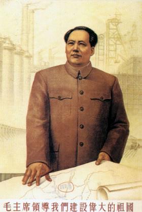 毛主席领导我们建设伟大祖国