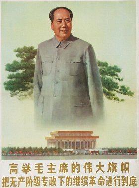 高举毛主席的伟大旗帜