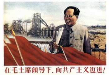 向共产主义迈进